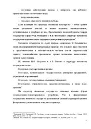 Механизм государства Механизм государства и государственный  Курсовая Механизм государства 6