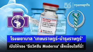 จองฉีดวัคซีน Moderna' โรงพยาบาล 'เกษมราษฎร์-บำรุงราษฎร์' ยังเปิดให้จอง  เช็คเงื่อนไขที่นี่! (12 ก.ค.64)