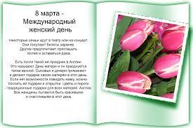 8 марта – Международный женский праздник на английском языке онлайн