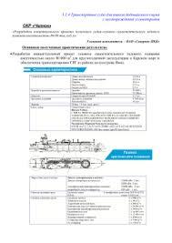 отчет морской практике механик курс ОКР Челнок