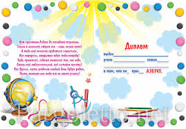 Диплом Праздник Азбуки двойной А с блестками грамоты и  Диплом Праздник Азбуки двойной А4 с блестками