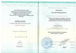 Документы Свидетельство ОГРИП Диплом оценщика Диплом Эксперта техника