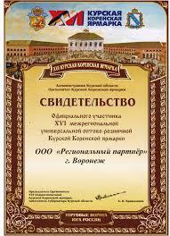 Отзывы и дипломы Региональный партнер диплом участника Курской Коренской ярмарки