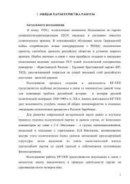 Крестьянская Россия Трудовая крестьянская партия создание   Крестьянская Россия Трудовая крестьянская партия создание этапы развития механизм функционирования 1920 1953 гг