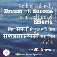 Quotes On Dreams In Hindi Best of Quote Of The Day In Hindi English 24th May With Suggestion Tip