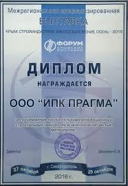 Награды ИПК ПРАГМА 2016 Крым Осень 2016 Диплом за продвижение