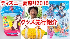 ディズニー夏祭り2018グッズを写真で先行紹介2018 06 Youtube