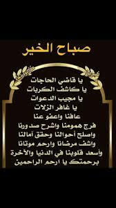 épinglé Par Mounia Sur الدعاء Belles Citations Doua Islam Et Citation