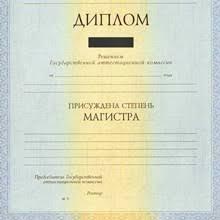 Купить диплом о высшем образовании в Казахстане Диплом магистра о высшем образовании ВУЗ с приложением с 1997 г по 2003 г