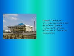 Конституция республики Узбекистан huquqshunoslik slayd slayd  Конституция республики Узбекистан · Конституция республики Узбекистан · Конституция республики Узбекистан