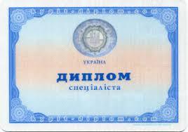 Купить диплом Киев проведенный продажа дипломов в Киев с  300 500 Заказать диплом
