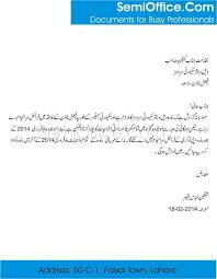 Resigned Format Sample Resignation Letter Format In Urdu Language