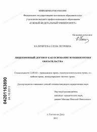 Диссертация на тему Лицензионный договор как основание  Диссертация и автореферат на тему Лицензионный договор как основание возникновения обязательства