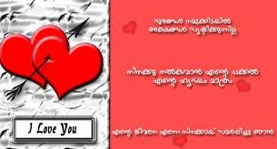 Love SMS In Malayalam Greetings Mania Mesmerizing Love Messages In Malayalam With Pictures