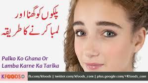you can karne ka tarika tarika ankhon ka makeup eye makeup course in urdu urdu beauty you video