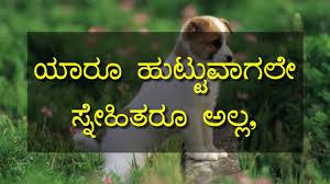 Free Printable Mother Quotes In Kannada Language Mesgulsinyali