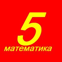 Тесты по математике для го класса онлайн online test pad 5 класс Математика Умножение и деление натуральных чисел №3
