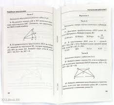 Геометрия класс Контрольные работы к учебнику Л С Атанасяна  Геометрия 8 класс Контрольные работы к учебнику Л С Атанасяна и др