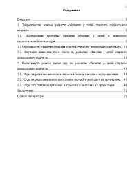Гуманитарные дисциплины на Заказ Отличник Слайд №1 Пример выполнения Дипломной работы по Педагогике
