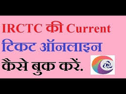 Current Reservation After Chart Preparation Online How To Book Current Railway Ticket Online On Mobile Irctc Current Reservation