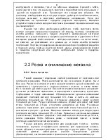 Отчет по слесарной практике в прокатно ремонтном цехе  Отчет по слесарной практике в прокатно ремонтном цехе эксплуатационного оборудования