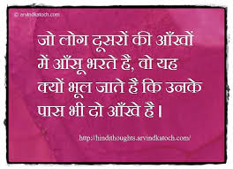 Eyes Quote In Hindi - health tips of the day in hindi for 2012 ... via Relatably.com