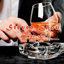 Steven雪茄客