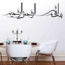 ic wall art decal stickers canvas bismillah calligraphy arabic muslim