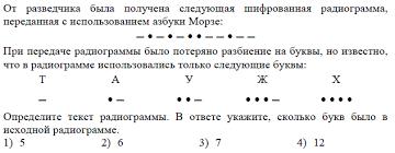 Контрольная работа по теме Информация и информационные процессы  5 Для 5 букв латинского алфавита заданы их двоичные коды для некоторых букв из двух бит для некоторых из трех Эти коды представлены в таблице