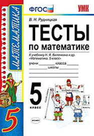 Диктанты по русскому языку класс К учебнику Т А Ладыженской  5 класс К учебнику Н Я Виленкина Математика