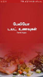Paleo Diet Chart In Tamil Paleo Diet Plan Recipes Tamil 7 0 Apk Download Android