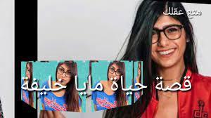 قصة حياة مايا خليفة ومشوارها الفنى - YouTube