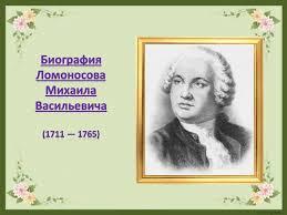 Ломоносов презентация о биографии Михаила Васильевича к уроку  Биография Ломоносова