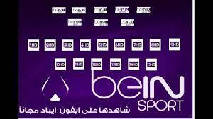 2016 مشاهدة جميع قنوات بي ان سبورت Bein Sports HD مجانا بدون جليبريك -  YouTube