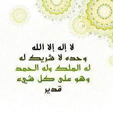 لا إله إلا الله وحده لا شريك له له الملك وله الحمد وهو على كل شيء قدير |  Arabic calligraphy, Calligraphy