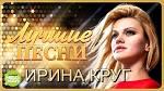 Ирина круг слушать онлайн ютуб 4 серия