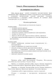 рабочая программа по математике  12