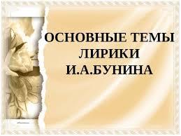 Презентация Лирика Бунина И А  ОСНОВНЫЕ ТЕМЫ ЛИРИКИ И А БУНИНА