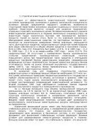 Инвестиционная деятельность в Тюменской области диплом по  Инвестиционная деятельность в Украине реферат по инвестициям скачать бесплатно гривна государственные бумаги облигации бюджет иностранный местный