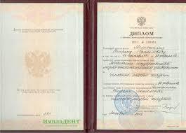 Меликсетян Тигран Даниелович врач стоматолог хирург имплантолог  Дипломы и сертификаты