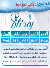 مواعيد صلاة المغرب والعشاء في اليوم الأول من رمضان .. يا باغي الخير أقبل