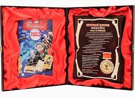 Плакетка Почетный диплом юбиляра лет с dvd открыткой Ты  Плакетка Почетный диплом юбиляра 50 лет с dvd открыткой Ты родился