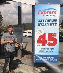 סיטי וואש אקספרס - Citywash Express - Publications