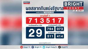 ตรวจหวย!! ตรวจผลสลากกินแบ่งรัฐบาล งวดวันที่ 1 กรกฎาคม 2564 | BRIGHTTV.CO.TH