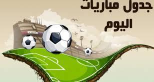 Image result for جدول مباريات اليوم الاحد