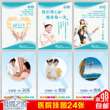 Hospital Culture Wall Sticker Slogan Health Promotion Poster