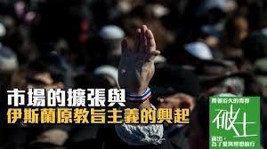 Image result for 原教旨化