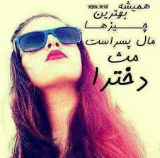 Image result for عكس نوشته هاي خاص دخترونه