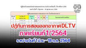 เช็คด่วน!! ปฎิทินการสอนออกอากาศ DLTV ภาคเรียนที่ 1/2564ระหว่างวันที่ 1  มิถุนายน – 18 ตุลาคม 2564 - ครูอาชีพดอทอคม