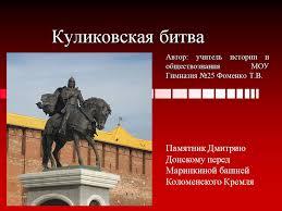 Коллекция презентаций скачать презентации бесплатно История Куликовская битва 2